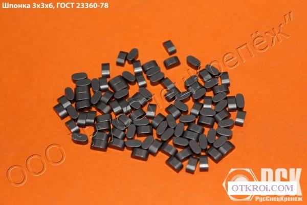 Шпонка ГОСТ 24068-80,  клиновая
