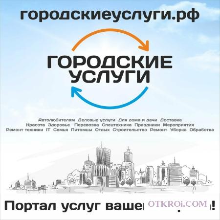 Портал услуг города Казань