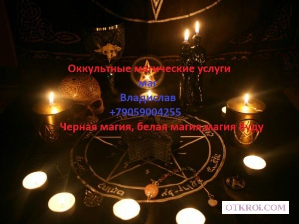 Оккультные магические услуги