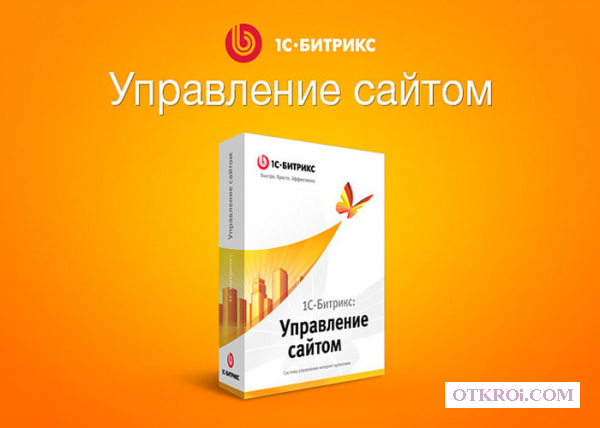 Битрикс готовые решения интернет магазинов стоимость в Астрахани
