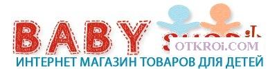 Магазин BABYshopik