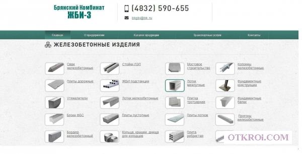 Брянский Комбинат ЖБИ-3  производит и поставляет  по всей России плиты покрытий ребристые,  плиты перекрытий ребристые,  ПГ,  ПВ
