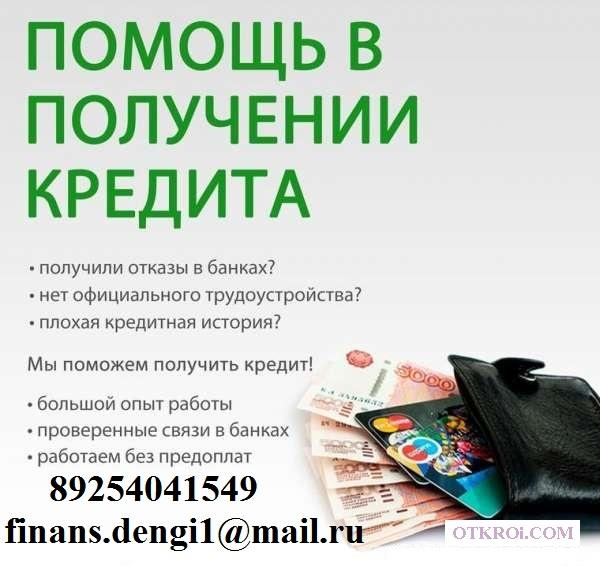 Безотказный кредит в течение дня,  до 3 млн руб.