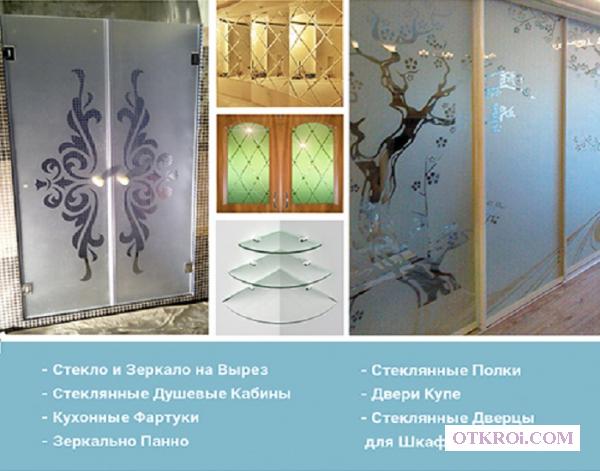 Изделия из стекла и зеркала заказные
