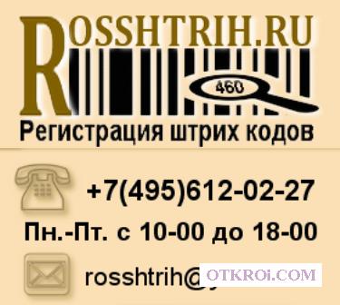 Получить штрих-код, зарегистрировать штрих коды ean-13 для товаров