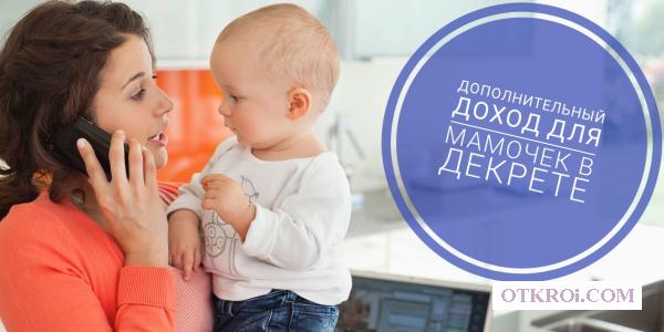 Подработка для домохозяек и мам в декретном отпуск
