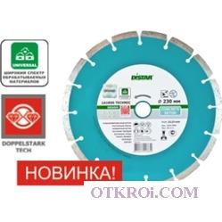 1A1RSS/C3 125х2, 2/1, 4х8х22, 23-10 Technic, круг алмазный отрезной (сухой рез) (С)