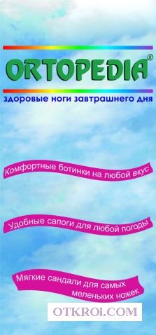 "Ортопедическая обувь от ""ORTOPEDIA"""