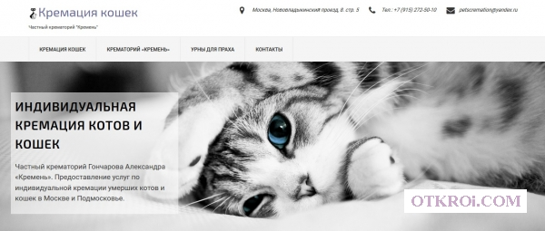 Крематорий для кошек в Москве Кремень.