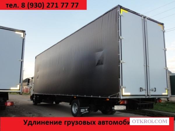 Удлинить Валдай Газон Некст ГАЗ 3309 Зил Бычок Хендай до 7, 5 метров Еврофургоны