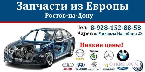 Авторазборка в Ростове-на-Дону