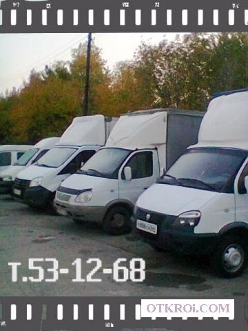 Грузовые перевозки Газель+Грузчики. 89033281268