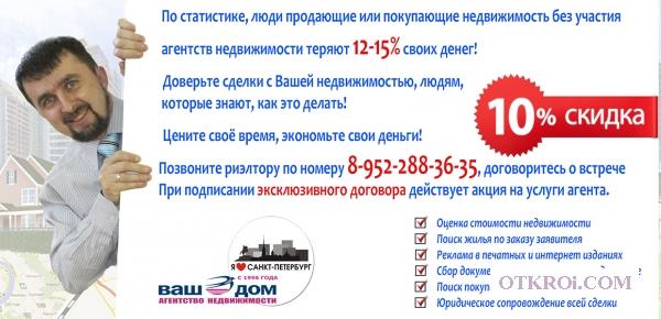Риэлтор. Приобретение и продажа Недвижимости в Санкт-Петербурге