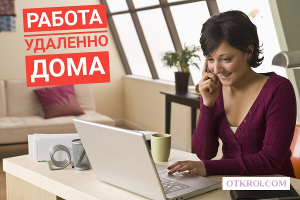 В развивающуюся компанию требуются сотрудники девушки от 25 до 50 лет.