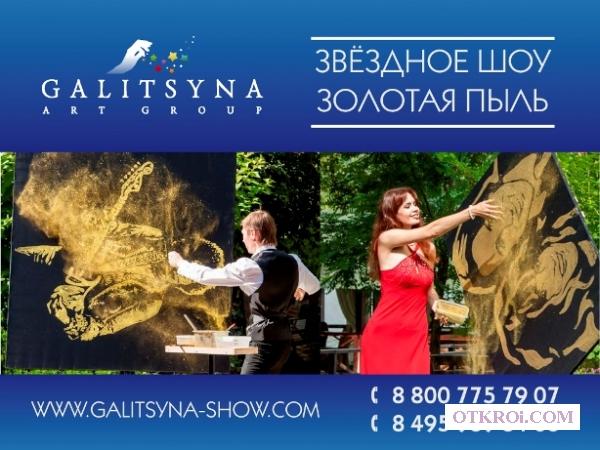 Звездное шоу в Москве