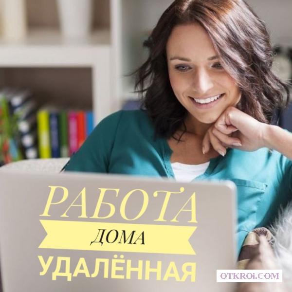 Сотрудницы для работы в интернете
