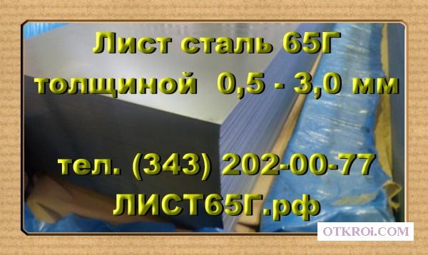 Листы 65Г толщиной от 0, 5 до 3, 0 мм в наличии