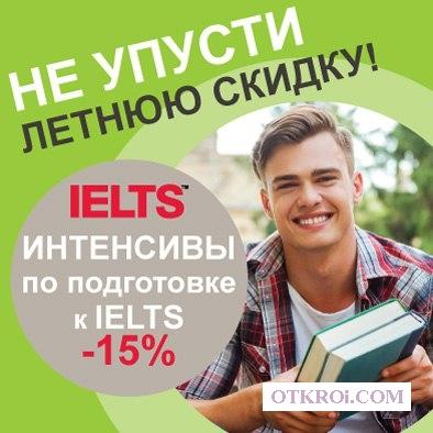 Подготовка и сдача экзаменов IELTS