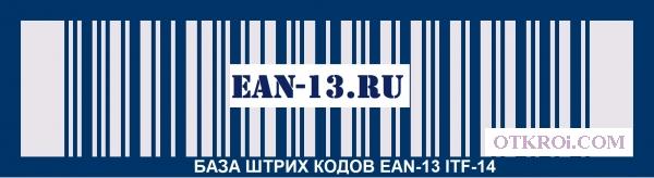 Заказать штрих код еан, регистрация товарных штрих-кодов