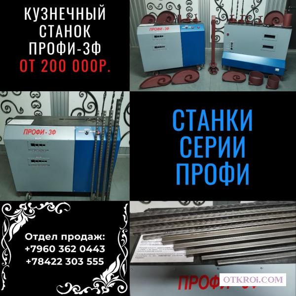 Кузнечные станки ПРОФИ-3Ф для художественной ковки