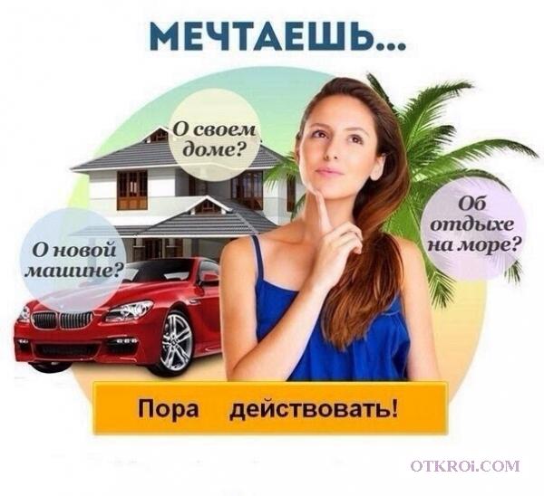 Бизнес с нуля, работа дома онлайн, не косметика и не продажи