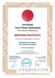 Медицинский бизнес под ключ.  Ежемесячная прибыль до полутора миллиона рублей