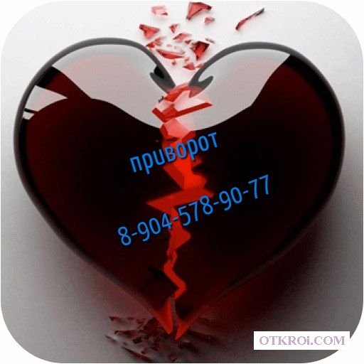 Любовная магия.   Приворот.   Отворот в Кемерово.    8-904-578-90-77