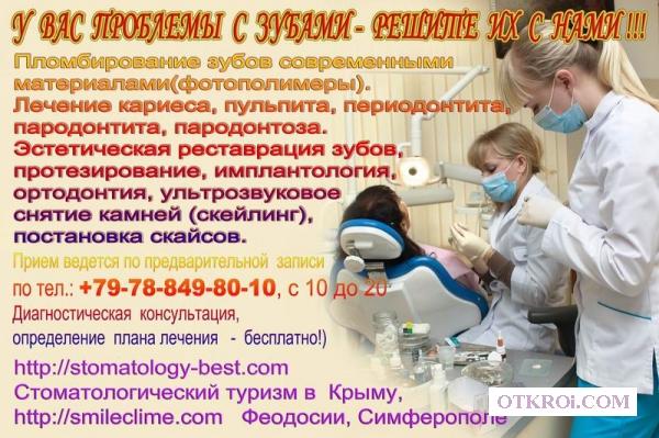 Современное отбеливание зубов в Симферополе