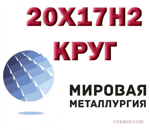 Круг сталь 20Х17Н2,  25Х17Н2 (ЭП407)  купить цена