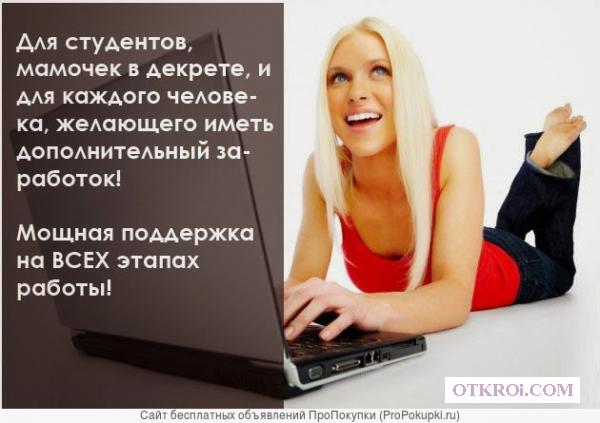 Подработка при наличии интернета для женщин