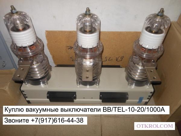 Вакуумные выключатели BB/TEL, ВБП и ВБМ