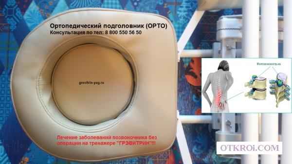 Тренажер Грэвитрин-комфорт плюс Вибро+Фри (ОРТО)  для лечения грыжи диска МПД цена