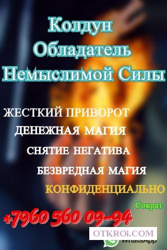 Маг и Магические Услуги в Волгограде,  Гадание Онлайн Приворот в Волгограде