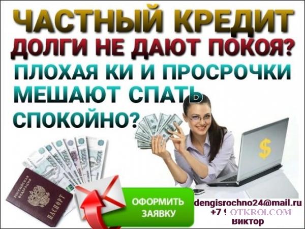 Кредит от частного лица с гарантией,   без платных справок и предоплаты