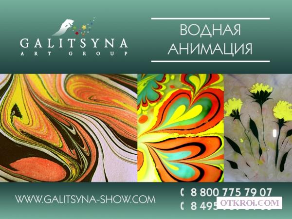 Водная анимация в Ростове