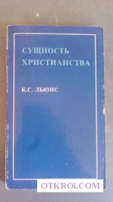 Сущность Христианства К. С. Льюис 1985 год
