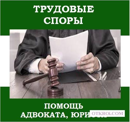 Адвокат.   Трудовые споры.