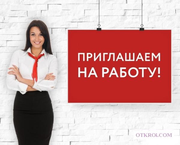Рекламный сотрудник