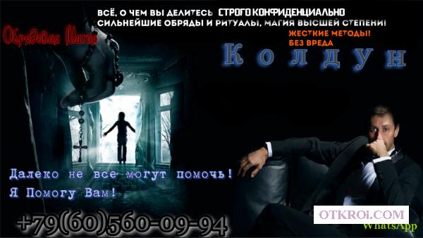 Магические Услуги в Владимире.  ВНИМАНИЕ! ! !  Бесплатная Диагностика.