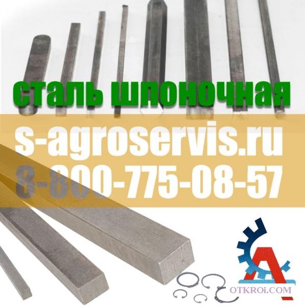 Марка материала шпоночной стали