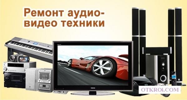 Ремонт видеомагнитофонов,  музыкальных центров,  двд.  Выезд по Москве