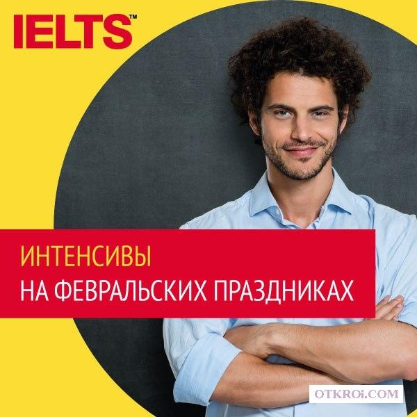 Подготовка и сдача экзамена IELTS