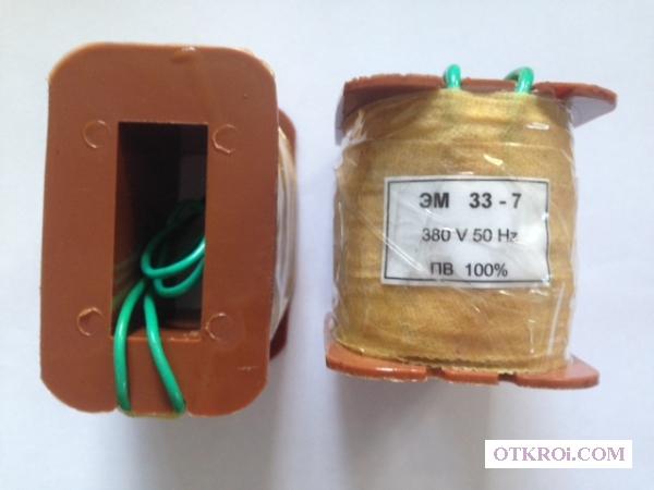 Катушки к электромагнитам ЭМ 33-4,  ЭМ 33-5,  ЭМ 33-6,  ЭМ 33-7,  ЭМ 33-8