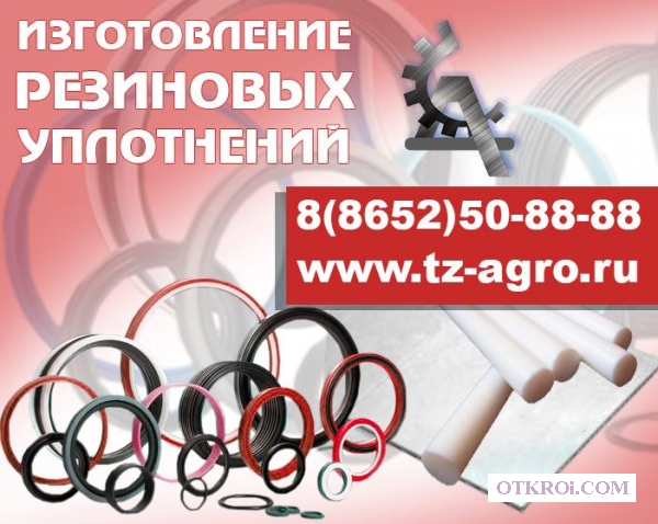 Производство прокладок для газовой трубы
