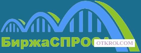 БиржаСПРОСА: тендеры для ООО от ООО.