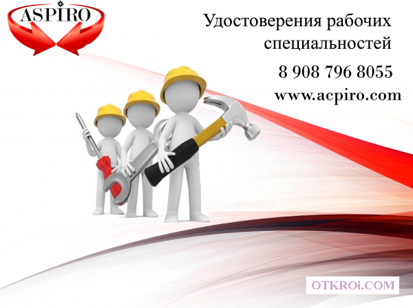 Удостоверение рабочих специальностей для Саратова
