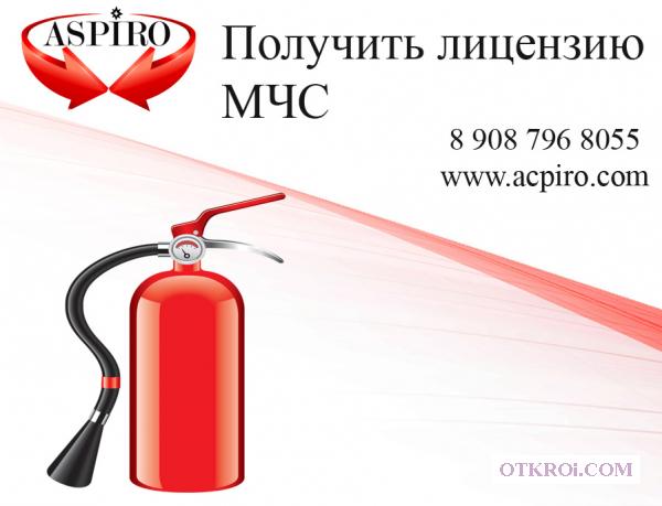 Лицензии мчс на пожарный монтаж для Саратова