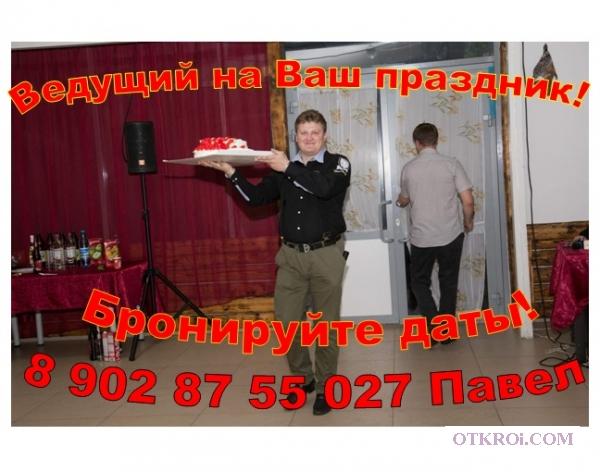 Тамада на свадьбу,  ведущий на юбилей,  корпоратив - Серов