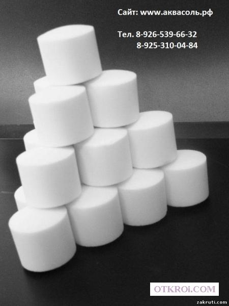 Солевые таблетки в фильтр. Таблетированная соль