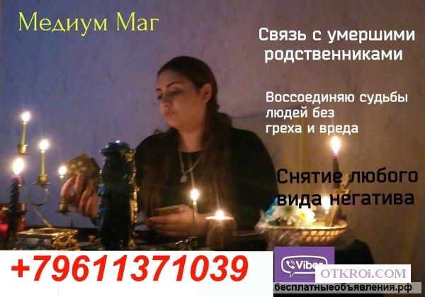 ✅ WhatsApp услуги магии привороты Москва
